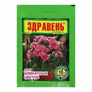 Удобрение Здравень турбо для комнатных цветов, 15 г