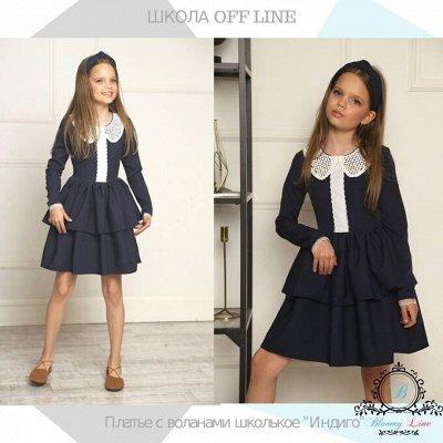 №135-✦Bloomy line✦-детская мода для маленьких модниц.Новинки — Школьная форма — Одежда для девочек