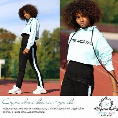 №133-✦Bloomy line✦- детская мода для маленьких модниц. — Костюмы для спорта — Спортивные костюмы