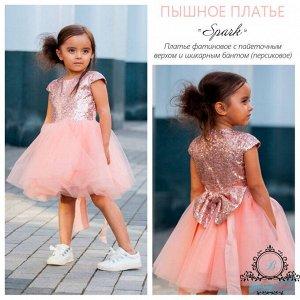 """Платье """"Spark"""" персиковое"""