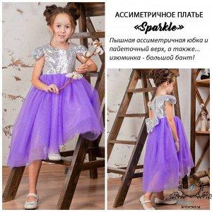 """Платье асимметричное с пайеточным верхом """"Sparkle"""""""