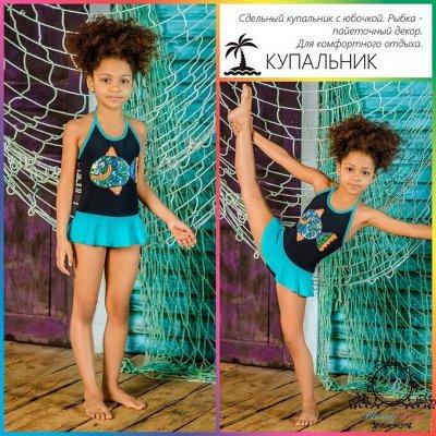 №138=✦Bloomy line✦-детская мода для маленьких модниц. — Купальники — Купальники