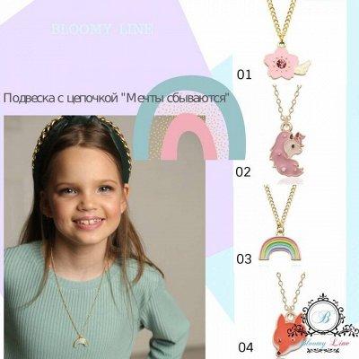 №138=✦Bloomy line✦-детская мода для маленьких модниц. — Подвески — Бижутерия