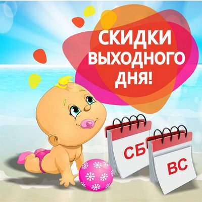 Экспресс! Подгузники YOURSUN  - 599 рублей! — Скидки выходного дня! — Подгузники