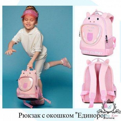№138=✦Bloomy line✦-детская мода для маленьких модниц. — Рюкзаки и сумки( есть для школы) — Сумки и рюкзаки