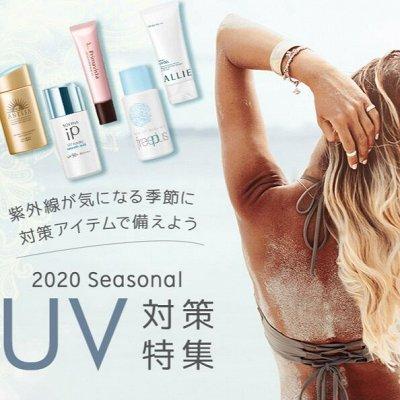 Японская лавка: ЛЕТНИЙ ЭКСПРЕСС-2020 — СОЛНЦЕЗАЩИТНЫЕ СРЕДСТВА — Для тела