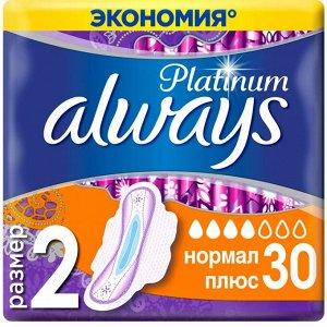 ALWAYS Ultra Ультратонкие Женские гигиенические прокладки Platinum Normal Plus Quatro 30шт