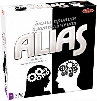 Игромания! Играем в старые игры по новому. — Алиас —  Настольные и карточные игры