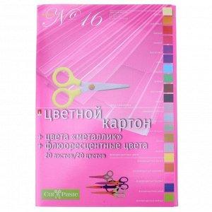 Набор цветного картона А4 металлик, флюоресцентный №6 20 листов 20 цветов