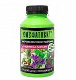 Фосфатовит для комнатных растений (20)