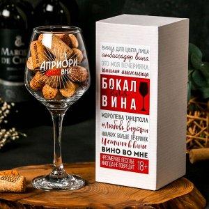 """Бокал для вина """"Априори виновна"""" 350 мл"""