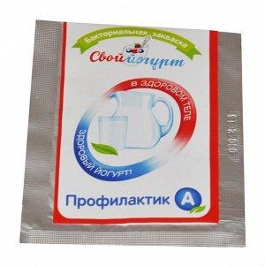 Профилактик А Бактериальная закваска, 0,5 гр.