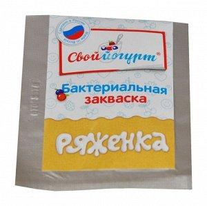Ряженка Бактериальная закваска, 0,5 гр.