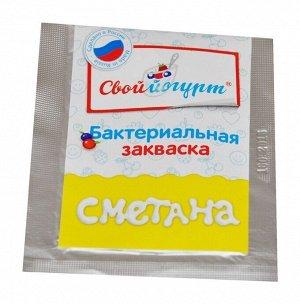 Сметана Бактериальная закваска, 0,5 гр.