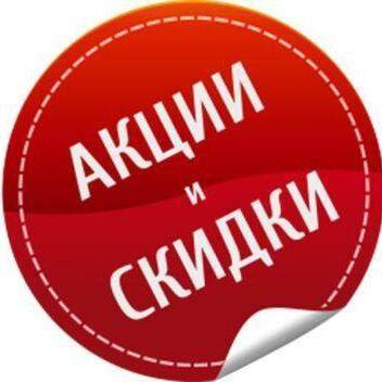 🍀Натуральная Косметика из Крыма ! 🚀В наличии🚀От 5 рублей — Акции и Скидки — Для лица
