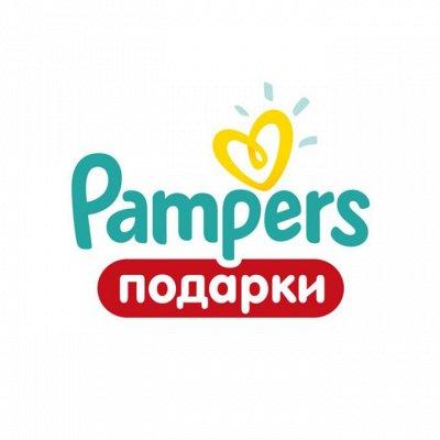 • PAMPERS • скидки • в подарок игрушка Chicco •  — Подарки за покупку от 1000 руб/ 1500 руб/ 2500 руб.! — Развивающие игрушки