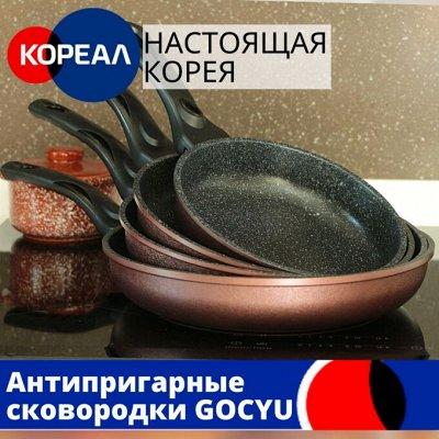🚀Мгновенная раздача! ХИТ! Товары для Вас из Южной Кореи!🌠 — Антипригарные сковороды Gochu. Готовьте с удовольствием! — Посуда