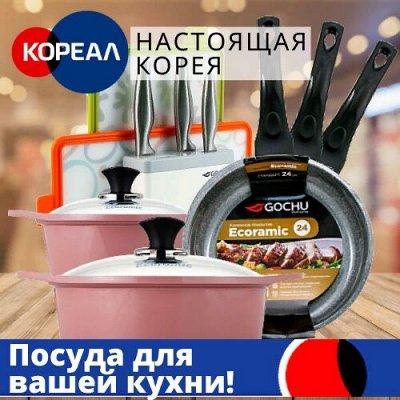 🚀Мгновенная раздача! ХИТ! Товары для Вас из Южной Кореи!🌠 — Высококачественная посуда для Вас! Из Южной Кореи. — Посуда