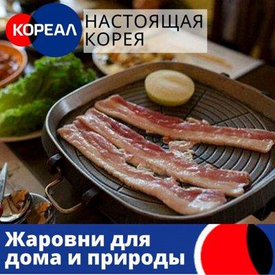 🚀Мгновенная раздача! ХИТ! Товары для Вас из Южной Кореи!🌠 — Жаровни для дома и природы. Насладитесь вкусом! — Классические сковороды