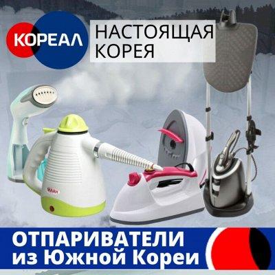 Товары для Вас из Южной Кореи!🚀Мгновенная раздача! ХИТ! 🌠 — Паровая техника для Вашего дома. Швабры, пароочистители. — Пароочистители и стеклоочистители