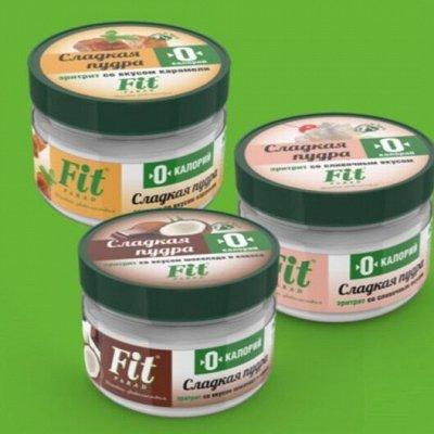ФитПарад® - Больше удовольствия - меньше калорий! — Сахарная пудра.  — Диетические продукты