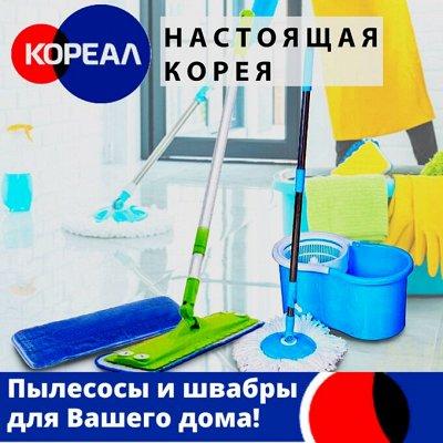 Товары для Вашего дома из Южной Кореи!Мгновенная раздача!🚀 — Всё для уборки Вашего дома! Лучшие пылесосы и швабры. — Для дома
