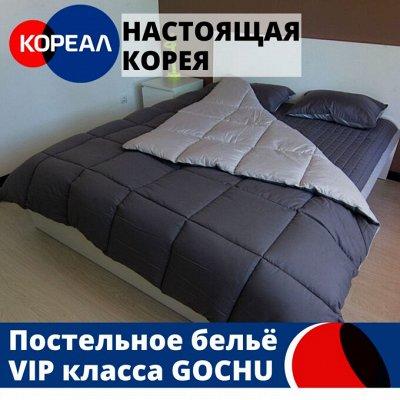 ХИТ! 🌠Товары для Вас из Южной Кореи!🚀Мгновенная раздача! — Высокопрочное постельное бельё для Вашего комфорта! — Постельное белье
