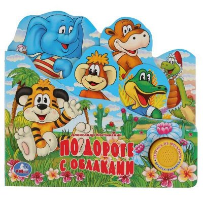 «Симбат» Игрушки — созданы для детей с заботой и любовью — Звуковые книги — Развивающие игрушки