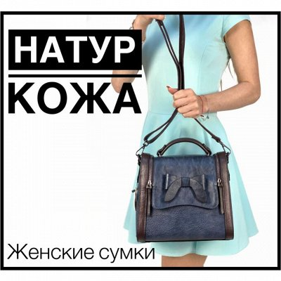 🔥Натуральная кожа, женское и мужское - раздача 2-3 дня🔥 — ❗️НОВОЕ ПОСТУПЛЕНИЕ❗️ Женские сумки, натуральная кожа❗️ — Сумки на плечо