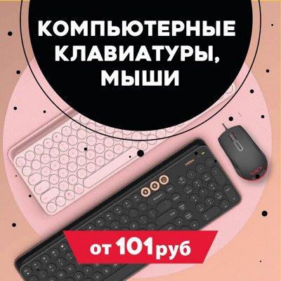 Электротовары и техника для дома, дачи, туризма, телефонов — Компьютерные клавиатуры, мыши от 101 рубля