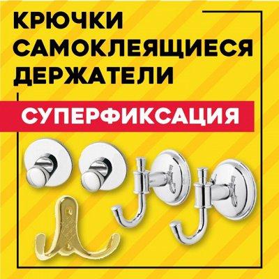 Электротовары и техника для дома, дачи, туризма, телефонов — Крючки самоклеящиеся / держатели! суперфиксация