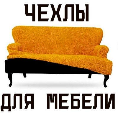 Едем на природу с сумкой холодильником — Чехлы на диваны — Чехлы для мебели