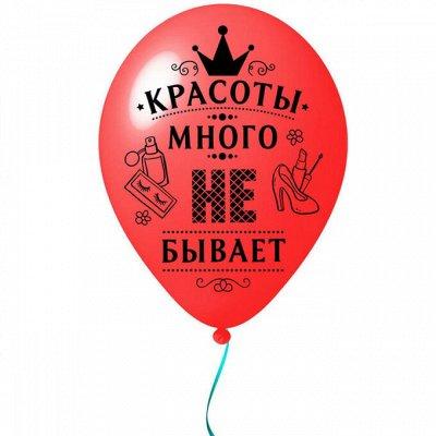 Купи для дома, дачи, сада!  — Товары для праздника-Латексные воздушные шары — Игрушки и игры