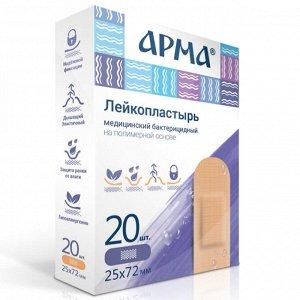 Лейкопластырь бактериц. АРМА 25х72мм полимерный телесный №20/60пач/1200шт