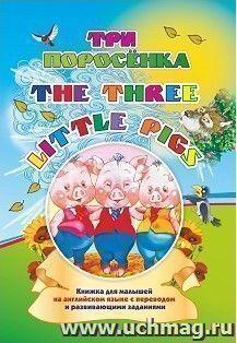 Three little pigs. Три поросенка. Книжки для малышей на английском языке с переводом и развивающими заданиями. 16 стр.