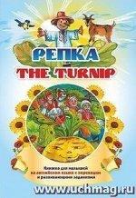 The turnip. Репка. Книжки для малышей на английском языке с переводом и развивающими заданиями. 16 стр.