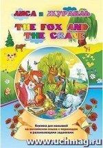 The fox and the crane. Лиса и журавль. Книжки для малышей на английском языке с переводом и развивающими заданиями. 16 стр.
