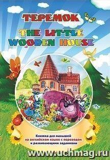 The wooden house. Теремок.Книжки для малышей на английском языке с переводом и развивающими заданиями. 16 стр.