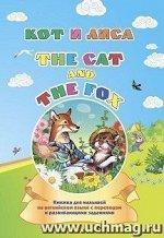 The cat and the fox. Кот и лиса: книжка для малышей на английском языке с переводом и развивающими заданиями. 16 стр.