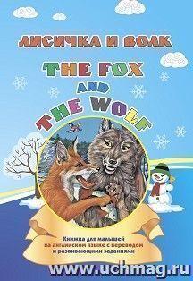 The fox and the wolf. Лисичка и волк: книжка для малышей на английском языке с переводом и развивающими заданиями. 16 стр.