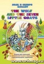 The wolf and the seven little goats . Волк и семеро козлят: книжки для малышей на английском языке с переводом и развивающими