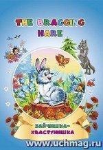 The bragging hare. Зайчишка-хвастунишка: книжки для малышей на английском языке с переводом и развивающими заданиями. 16 стр.
