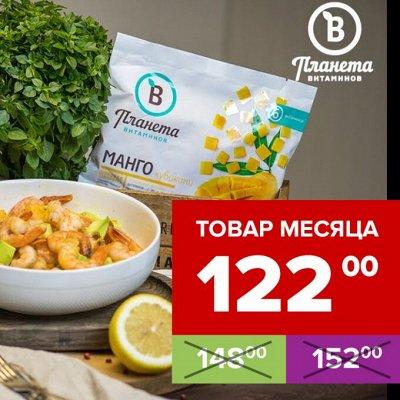 МОЯ МОРОЗИЛКА - продукты питания по удивительным ценам — Манго, хит продаж! — Замороженные продукты