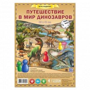 """""""Путешествие в мир динозавров"""" Настольная игра - ходилка"""