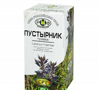 ПП! И Только сегодня! Тушенка по закупочной цене! — Травяные сборы - целебная сила Алтая! — Витамины, БАД и травы