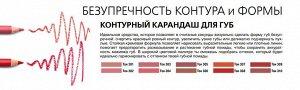 Bielita ВIТЭКС / VITEX Контурный карандаш для губ | Для губ. Декоративная косметика для губ
