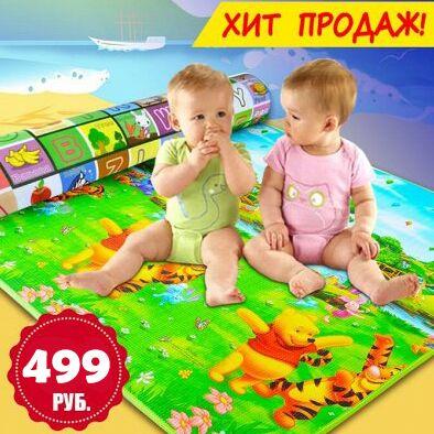 Экспресс!Ликвидация склада!Сток-Футболки 99 рублей-4!!! — Детские коврики - играем на природе — Игровая мебель