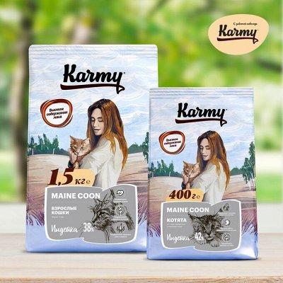 Karmy - корм для собак и кошек премиум класса! №24 — Акция от Поставщика  - Супер Цена!!! — Корма