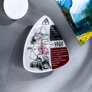 Магнит-треугольник «Урал. Карта и Европа-Азия»