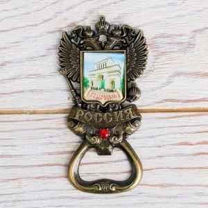 Магнит-открывашка в форме герба «Ставрополь. Арка», под латунь